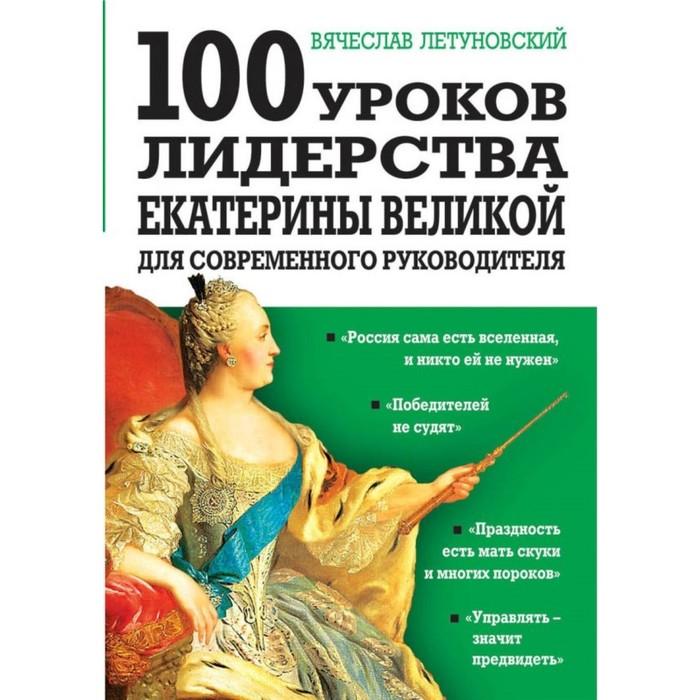 100 уроков лидерства Екатерины Великой для современного руководителя. Летуновский В. В.
