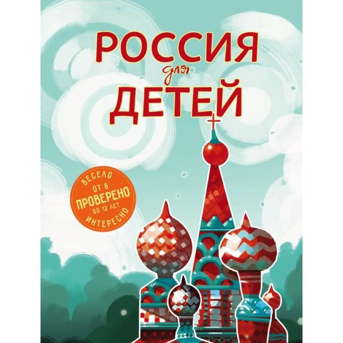 «Россия для детей, 2-е издание, исправленное и дополненное, от 6 до 12 лет», Андрианова Н.А.