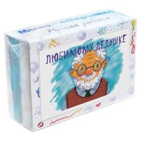 """Мыло-открытка Элибест «Для лучших мужчин» """"Любимому дедушке"""", 110 г"""