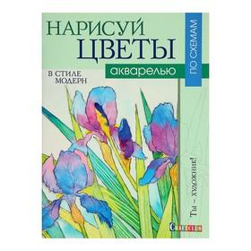 Ты – художник! Нарисуй цветы акварелью в стиле модерн по схемам. Перт Ф. Ош