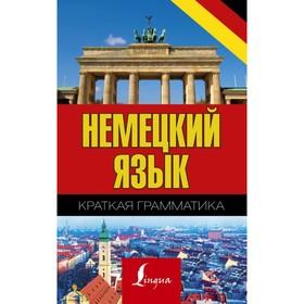 Краткая грамматика немецкого языка. Матвеев С. А. Ош