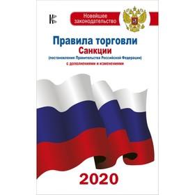 Правила торговли с изменениями и дополнениями на 2020 г. Ош