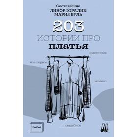 203 истории про платья. Горалик Л. Ош