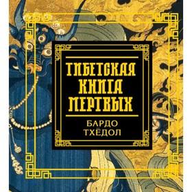 Тибетская книга мёртвых Ош