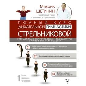 Полный курс дыхательной гимнастики Стрельниковой. Щетинин М. Н. Ош