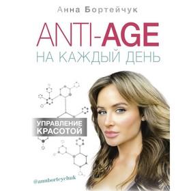 ANTI-AGE на каждый день: управление красотой. Бортейчук А. В. Ош