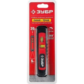 Уровень лазерный ЗУБР ТЛ-8, точка 20м + линия 5м,  точн. +/-0,4 мм/м, подставка-штатив