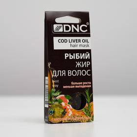 Рыбий жир для волос DNC, 3х15 мл
