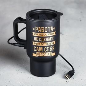 Термокружка USB 'Чай сам себя не попьет', 450 мл, сохраняет тепло 2 ч Ош