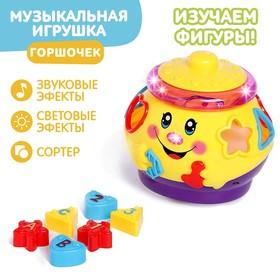 Музыкальная развивающая игрушка с сортером «Горшочек весельчак», звуковые эффекты, цвета МИКС