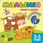 Книжка с наклейками для самых маленьких «Мамы и детки»