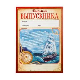 Диплом «Выпускника», А4 Ош