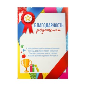 Грамота «Благодарность родителям», 157 гр., 14,8 х 21 см Ош