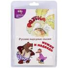 Диафильм Светлячок «Репка. Мужик и медведь», русские народные сказки