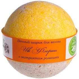 "Бурлящий шар c пеной для ванны Savonry ""Ив Флоран"" (Ромашка), 160 г"