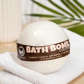 """Бурлящий шар для ванны Savonry """"Кокосовый рай"""" с увлажняющими маслами, 160 г"""