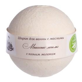 """Бурлящий шар для ванны Savonry Миссис милк"""" (козье молоко) с увлажняющими маслами, 160 г"""