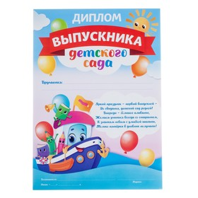 Диплом «Выпускника детского сада», А4 Ош
