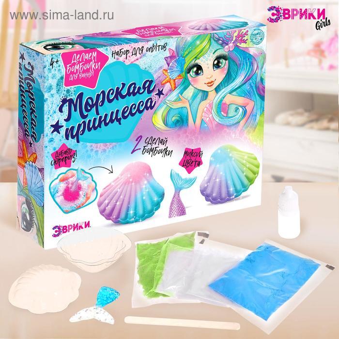Набор для опытов «Морская принцесса», бомбочки для ванны