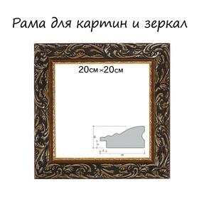 Рама для зеркал и картин, дерево, 20 х 20 х 4.0 см, 'Версаль' цвет золотой Ош