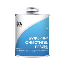 Буферный очиститель резины для обезжиривания, 1 л, с кистью Ош