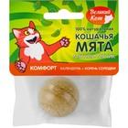"""Мячик """"Комфорт"""" для котов и кошек, мята, календула, корень солодки, 35 г"""