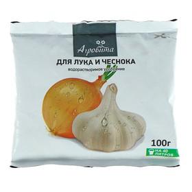 Удобрение водорастворимое Агровита для лука и чеснока, 100 г