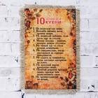 """Сувенир магнит-свиток """"10 заповедей кухни"""""""