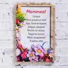 """Сувенир магнит-свиток """"День рождения. Маме цветы"""""""