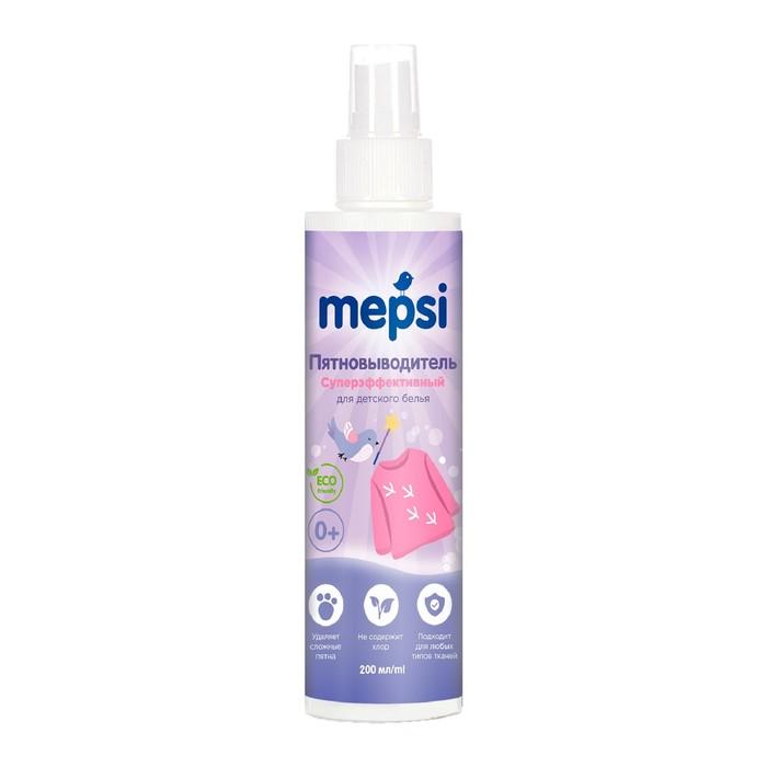 Пятновыводитель для детской одежды Mepsi, 200 мл