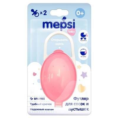 Футляр для сосок и пустышек Mepsi, от 0 месяцев, цвет розовый - Фото 1