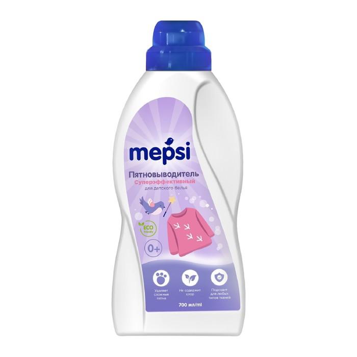 Пятновыводитель для детской одежды Mepsi, 700 мл