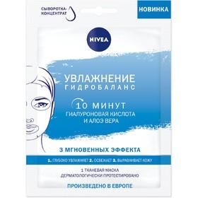 Тканевая маска для лица Nivea «Увлажнение и гидробаланс»