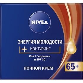 Крем для лица Nivea «Энергия молодости», ночной, 65+, 50 мл
