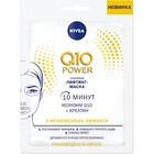 Тканевая лифтинг-маска для лица Nivea Q10 Power