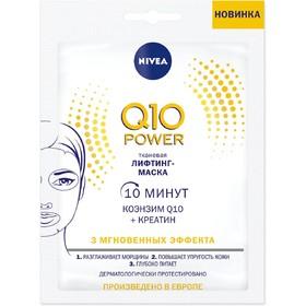 Тканевая лифтинг-маска для лица Nivea Q10 Power