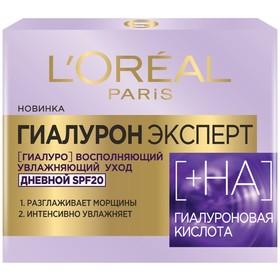 Дневной крем для лица L'Oreal «Гиалурон эксперт», SPF 20, 50 мл