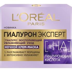Ночной крем-маска для лица L'Oreal «Гиалурон эксперт», увлажняющий, 50 мл