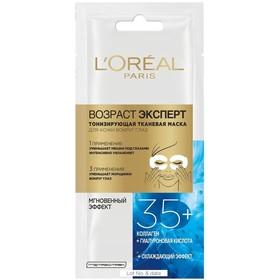Тканевая маска для кожи вокруг глаз L'Oreal «Возраст эксперт», 35+, тонизирующая