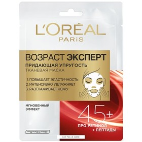 Тканевая маска для лица L'Oreal «Возраст эксперт», 45+, придающая упругость