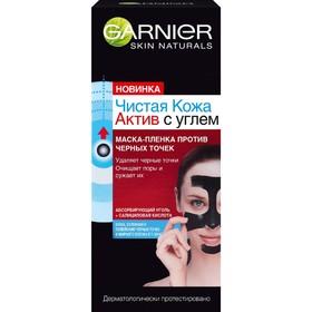 Маска-плёнка для лица Garnier «Чистая кожа. Актив», против чёрных точек, с углем, 50 мл