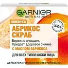 Скраб для лица Garnier «Абрикос», очищение и сияние, для всех типов кожи, 50 мл