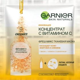 Тканевая маска для лица Garnier «Фреш-микс», с витамином С