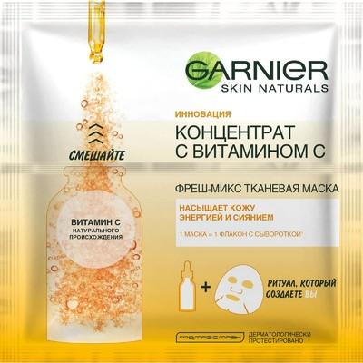 Тканевая маска для лица Garnier «Фреш-микс», с витамином С - Фото 1