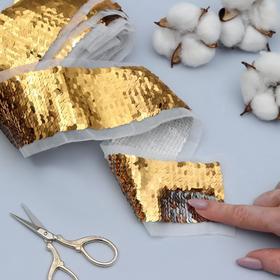 Лента с пайетками, двусторонняя, 5 см, 4,5 ± 0,5 м, цвет золотой/серебряный