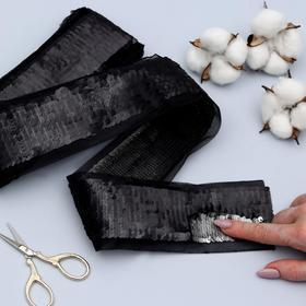 Лента с пайетками, двусторонняя, 5 см, 4,5 ± 0,5 м, цвет матовый чёрный/серебряный