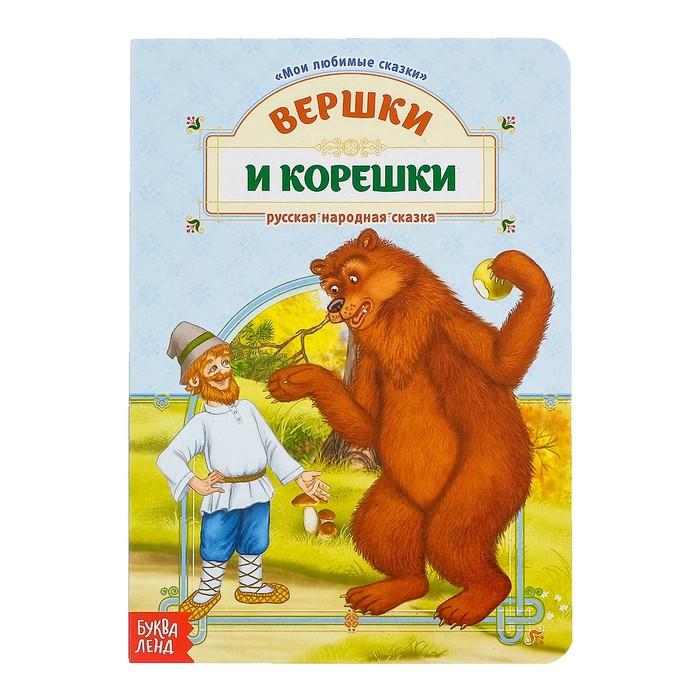 Книга картонная Вершки и корешки 10 стр.
