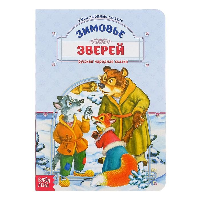 Книга картонная Зимовье зверей 10 стр.