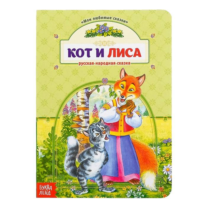 Книга картонная Кот и лиса 12 стр.
