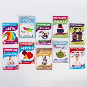Обучающие карточки по методике Г. Домана для малышей, 10 шт.